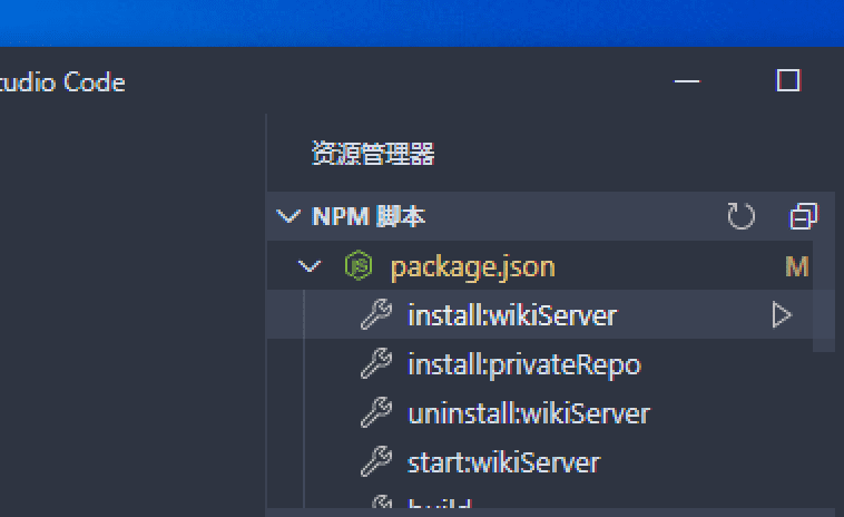 截图 - VSCode 里的 NPM  SCRIPTS