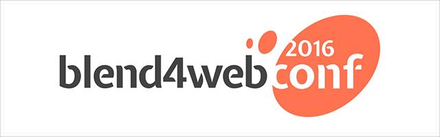 Первая конференция по Blend4Web в Москве