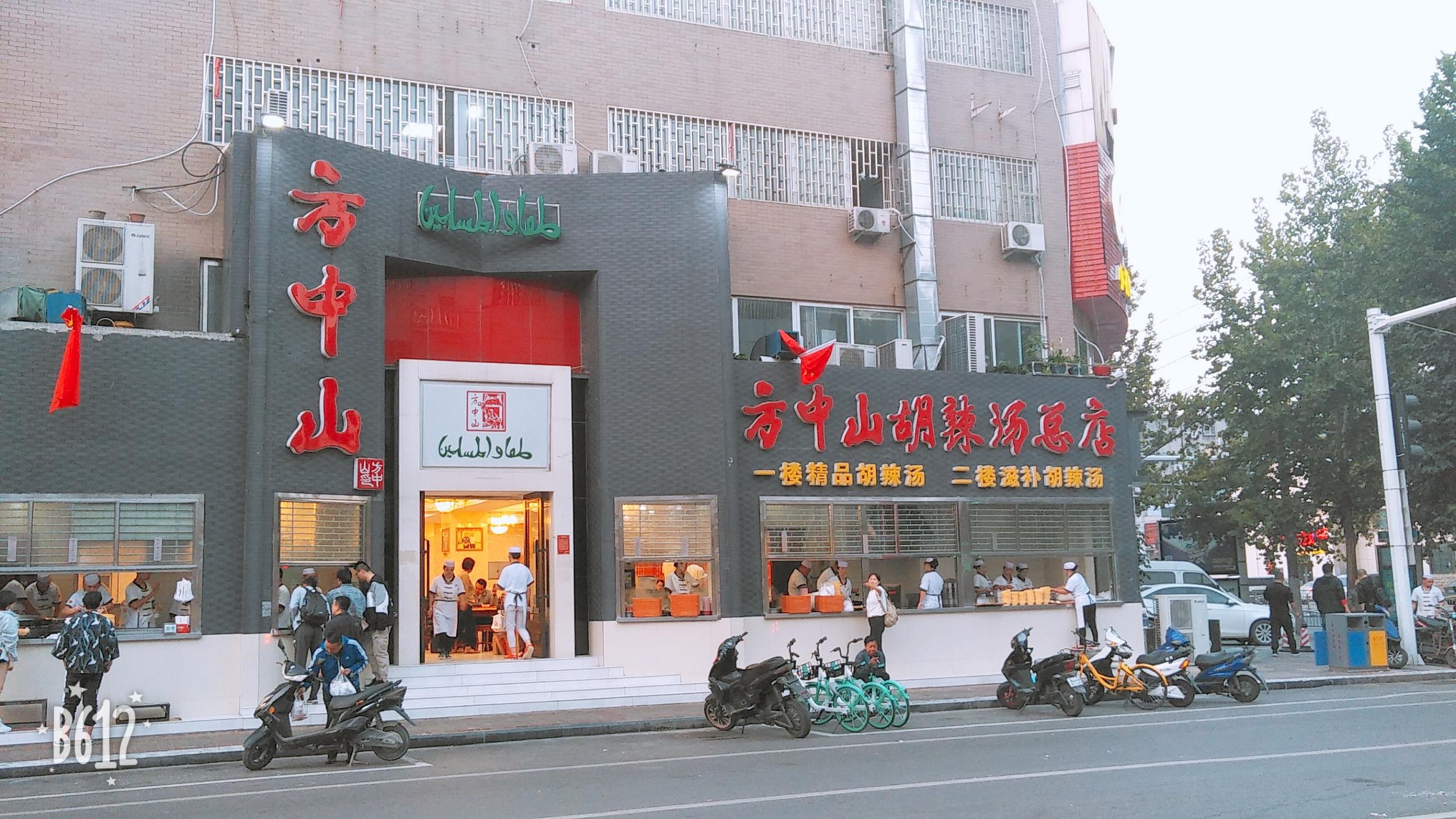 方中山胡辣汤总店