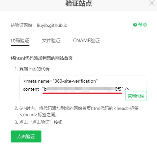 Stun | qihu_site_verification demo