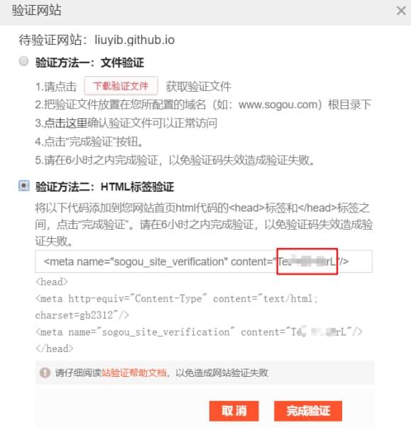 Stun | sougou_site_verification demo