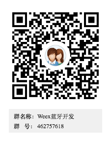 weex-bluetooth