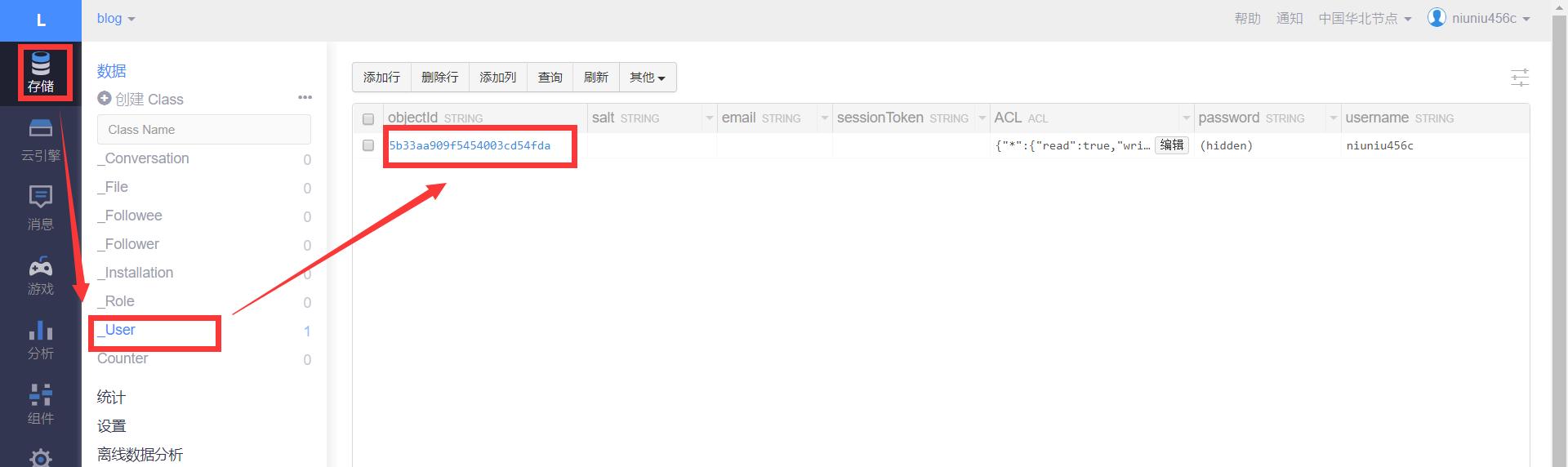 LeanCloud用户查看