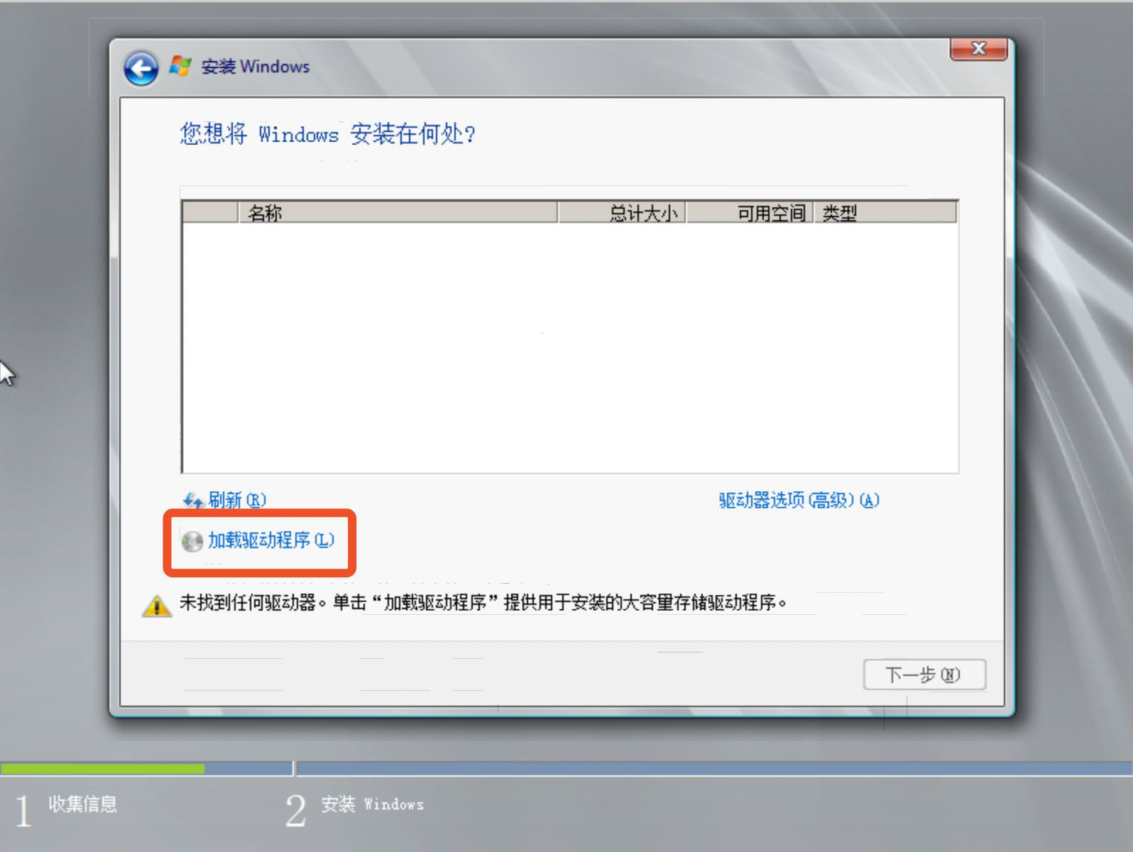 windows server 2008 安装1