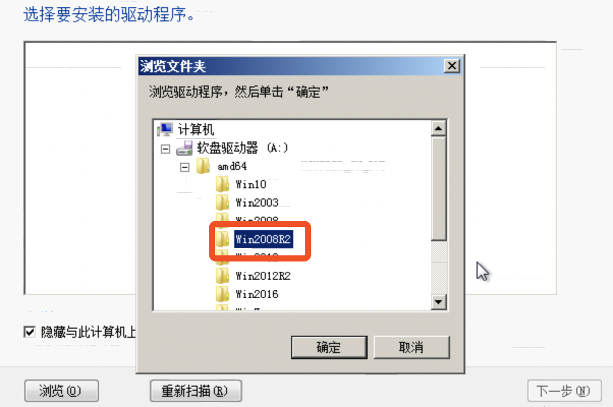 windows server 2008 安装3