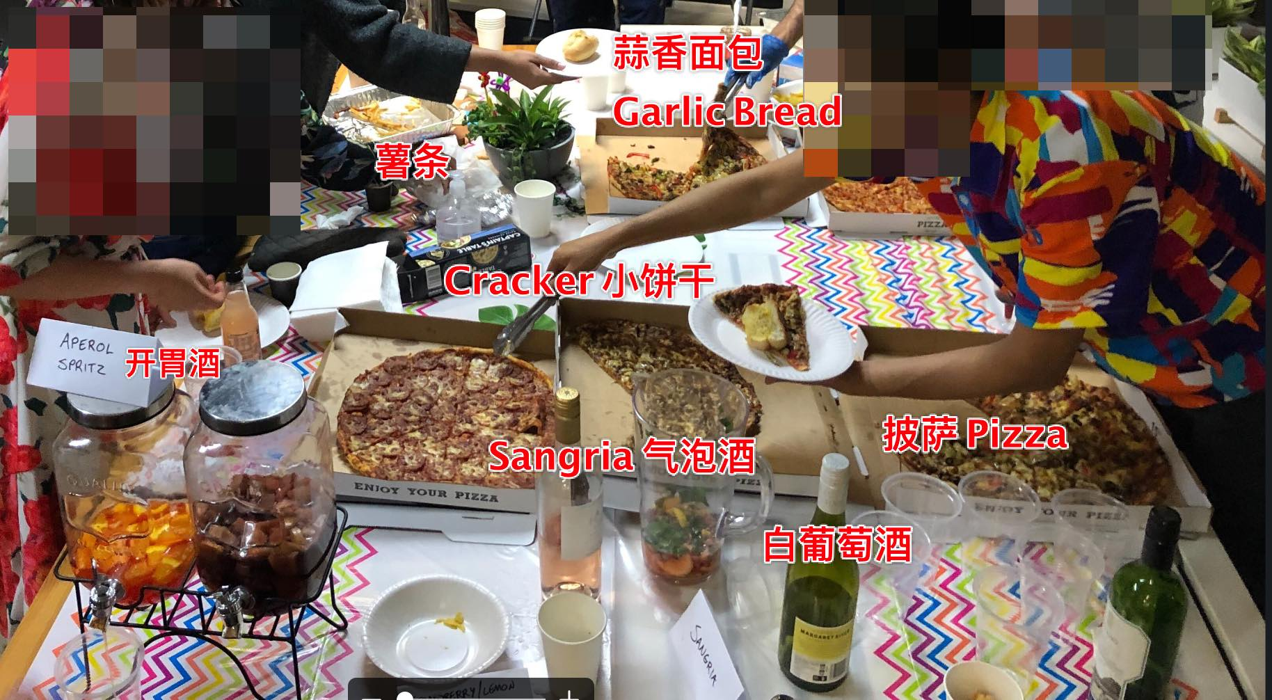 Party 酒水食物