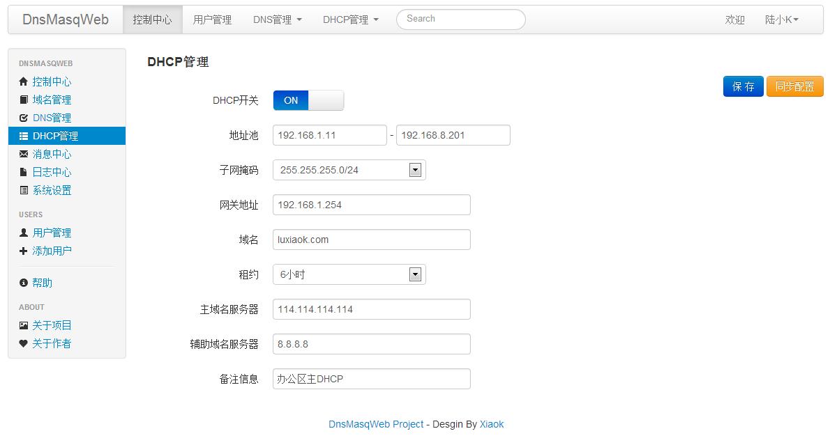 DnsMasqWeb DHCP