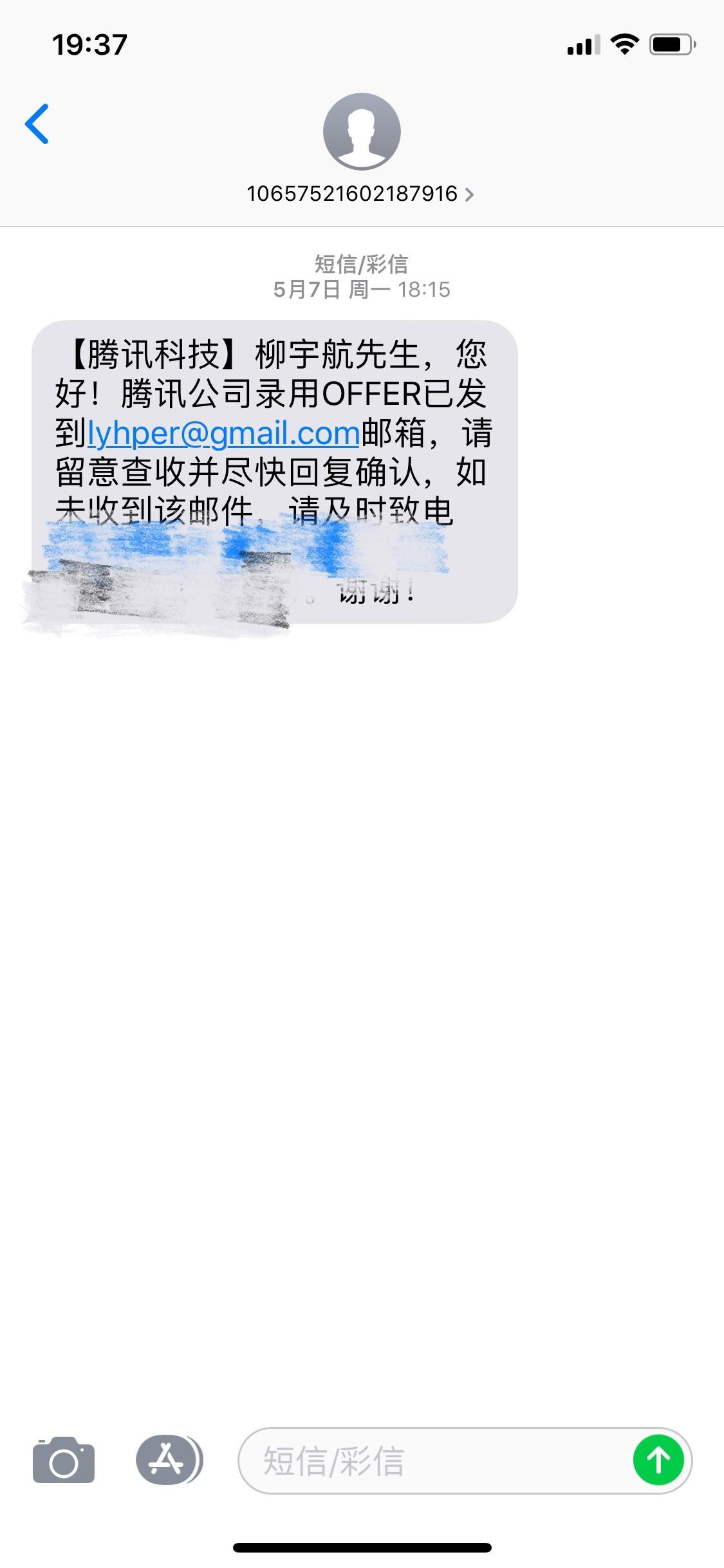 offer短信
