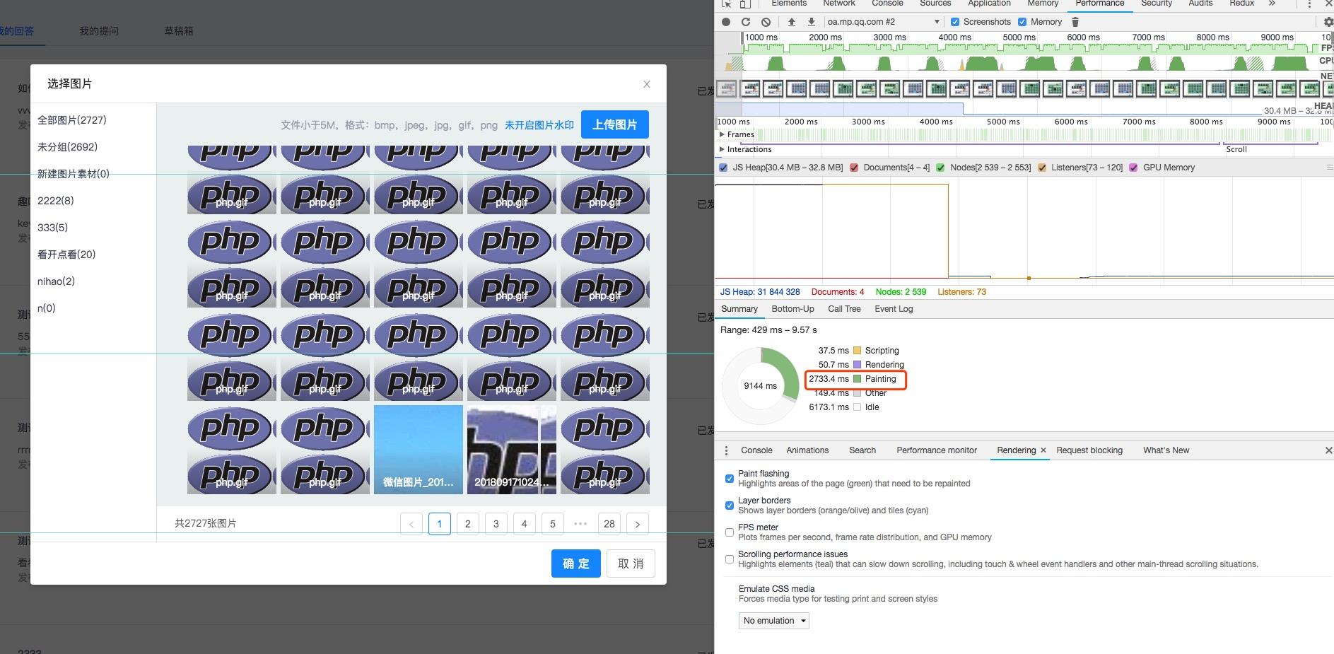 使用performance观察background-image列表