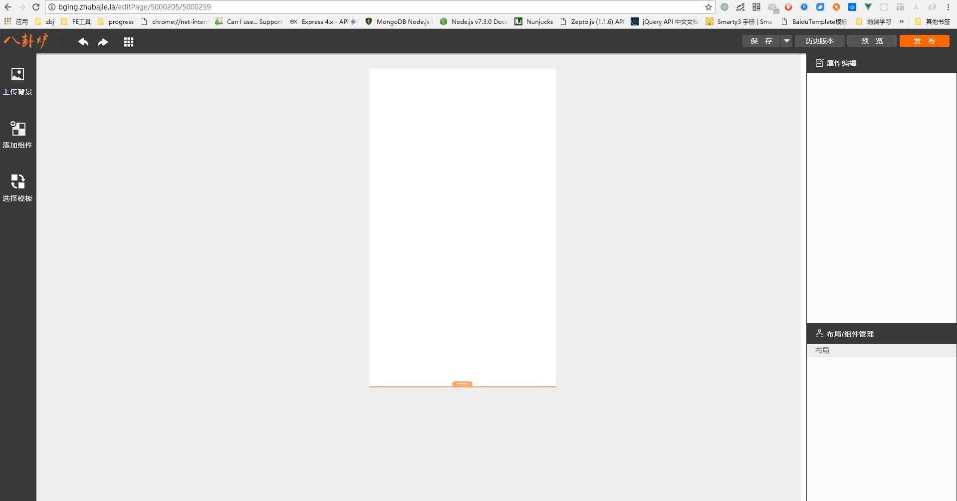 移动端编辑页