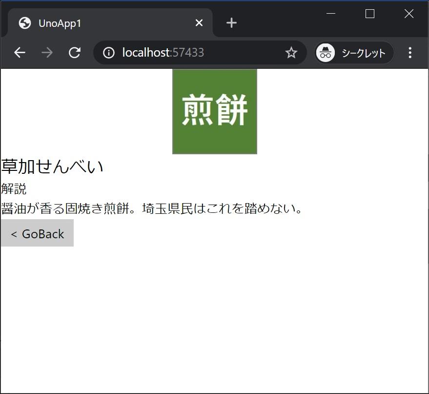 https://github.com/m-ishizaki/UnoPlatformHelloWorldShort/blob/master/textbook/image0701.jpg?raw=true