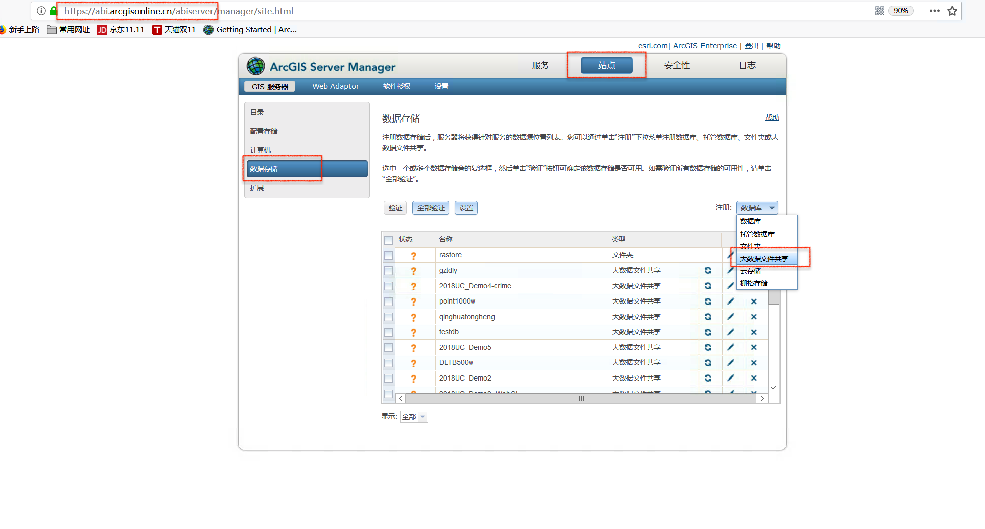 navigate_bigdata_register