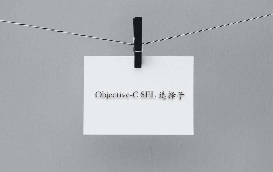 [源码阅读] Objective-C SEL 选择子