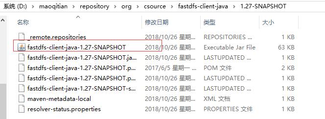 fastdfs-client-java打包成功