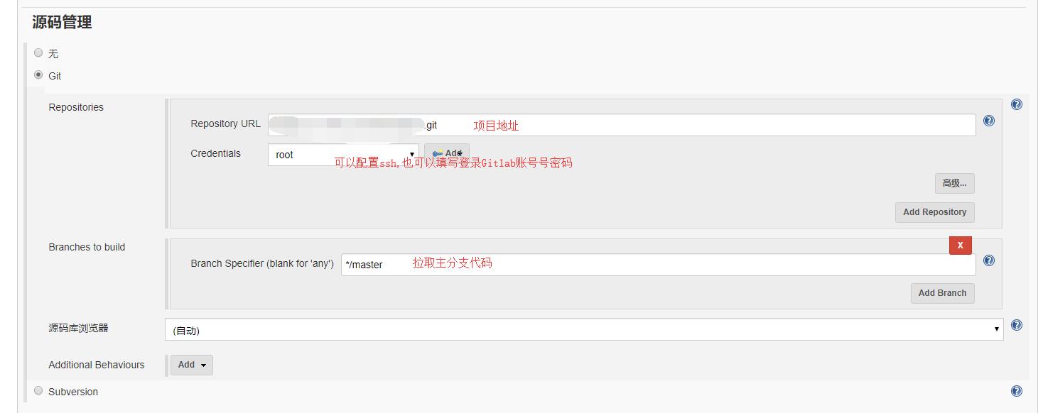 新建项目源码管理配置