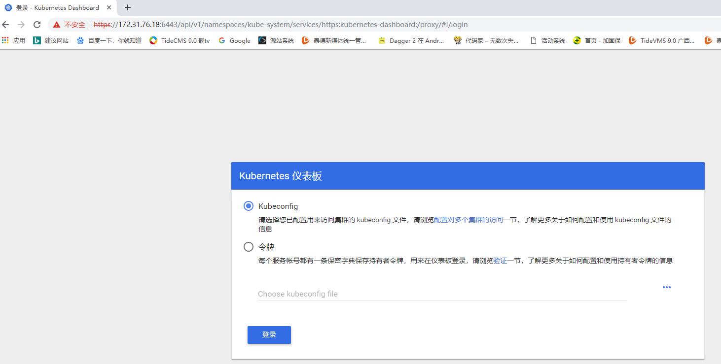 k8s提示需要认证