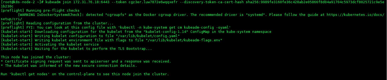 node节点加入集群