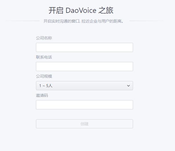 DaoVoice创建项目