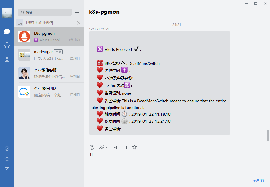 wechat-ok.png