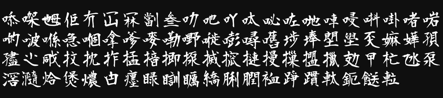 莫大毛筆字體粵語字