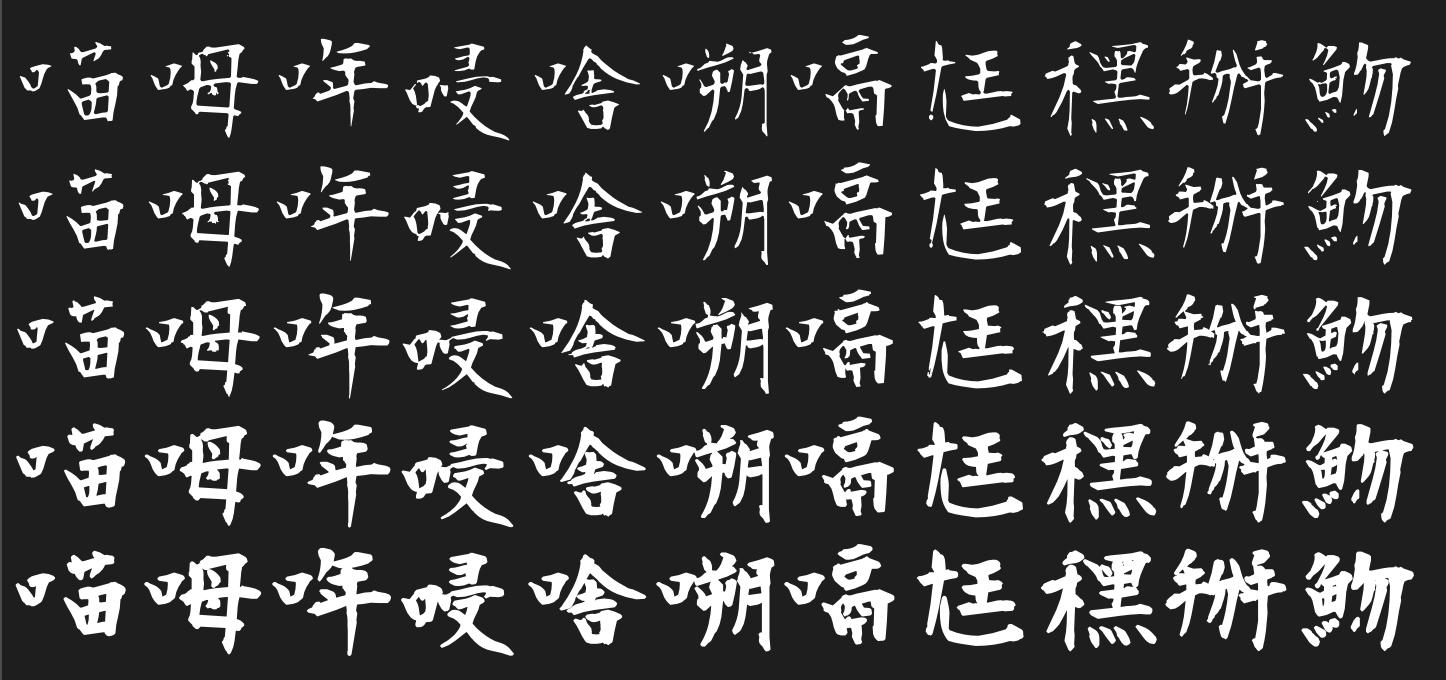 莫大毛筆字體臺灣口語字