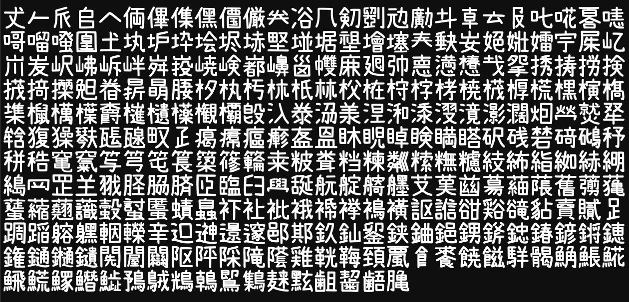 原作者瀨戶的擴充字