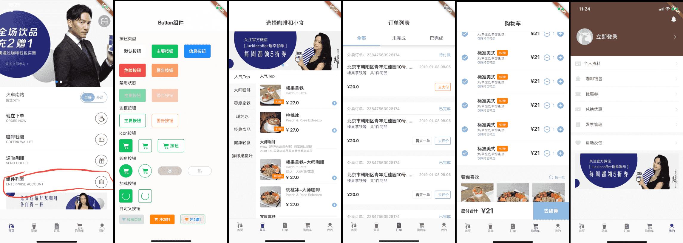 app_head