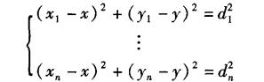 信标节点与未知节点距离方程组