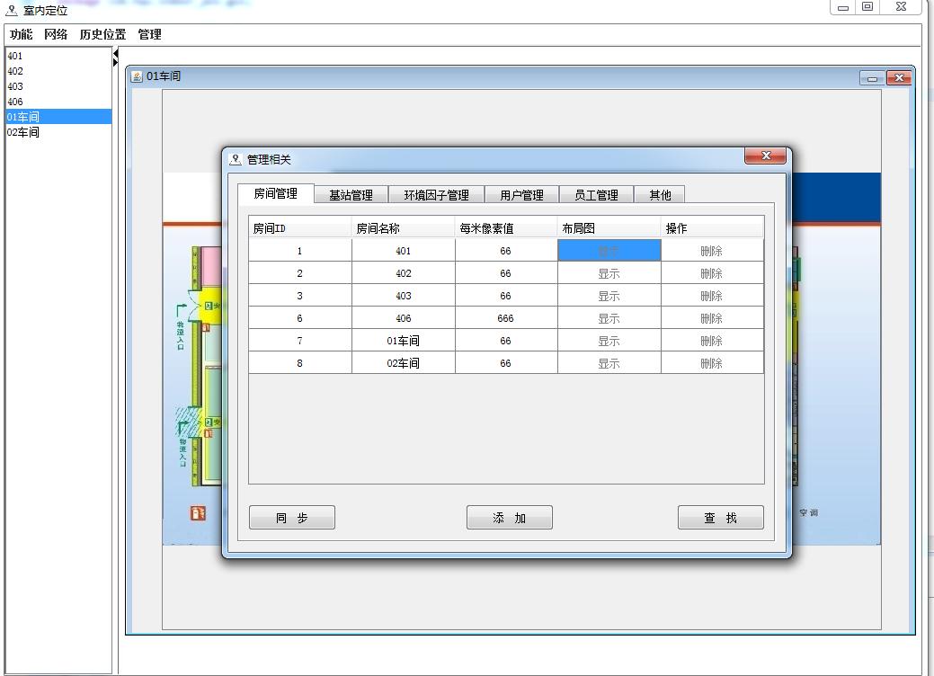 管理模块运行界面