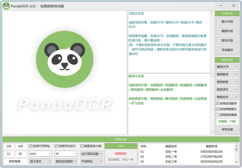 [Original Tools] PandaOCR v2.43 – Multi-function OCR recognition + translation + reading + pop-up window [most full engine]