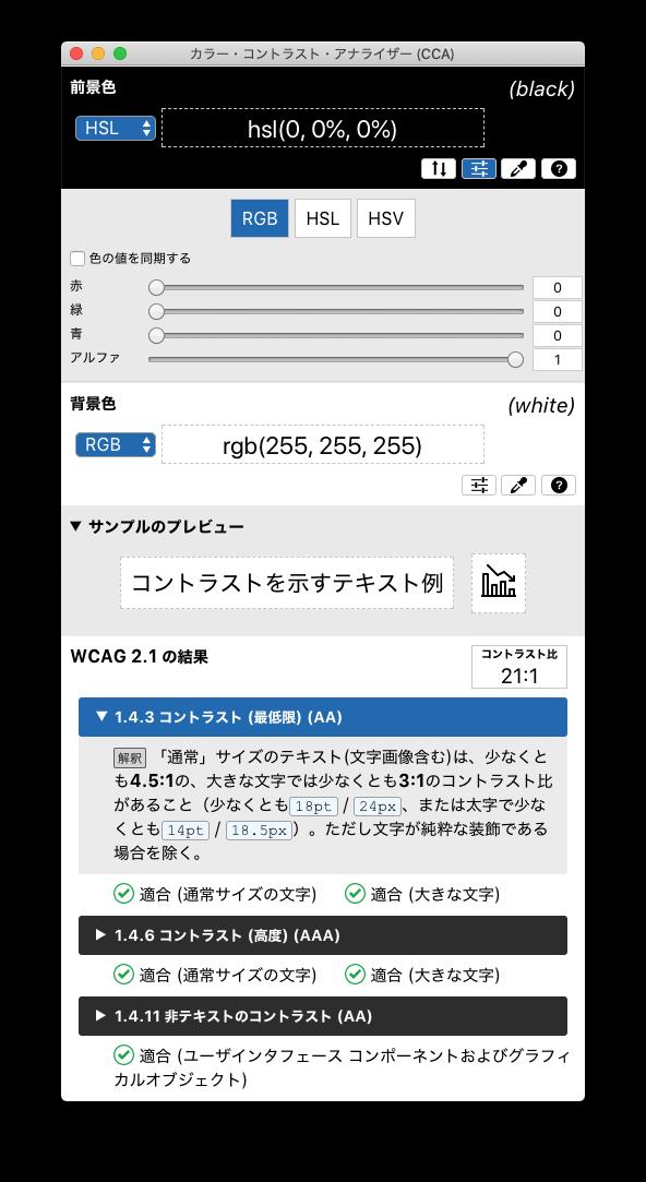 ScreenShot of Japanse version of CCA.