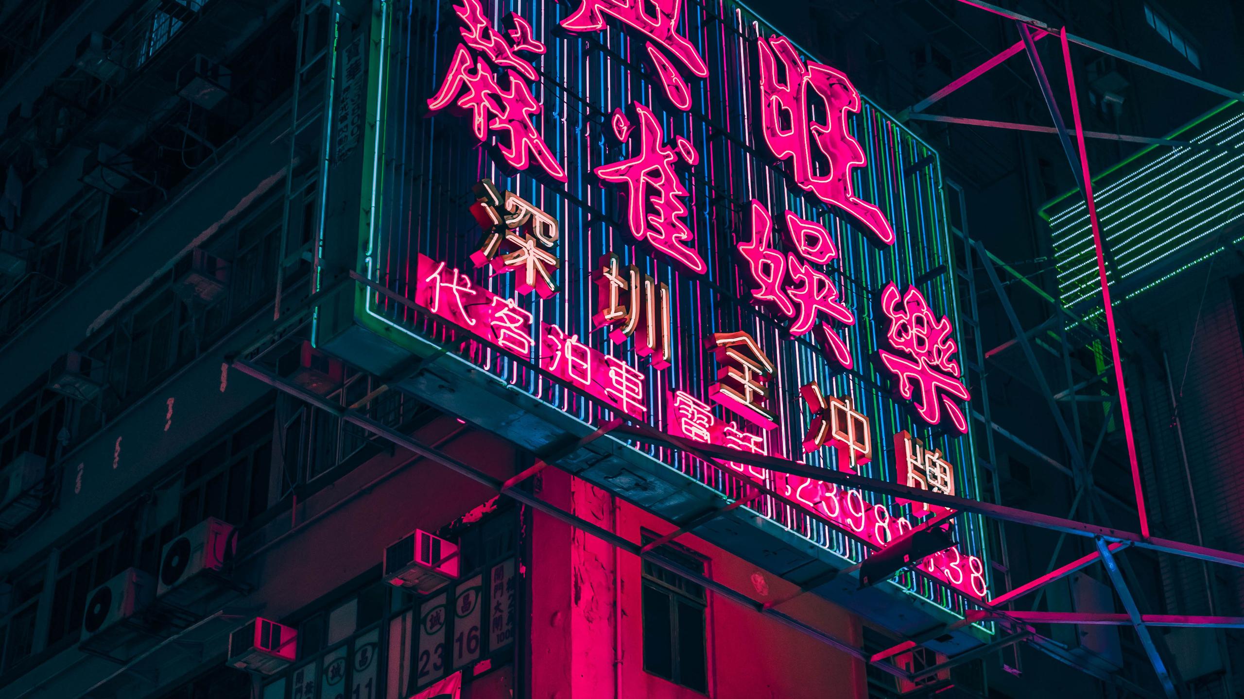 chineseneonsign.jpg