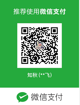 知秋 WeChat Pay