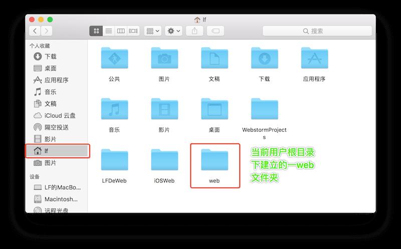 web 文件夹