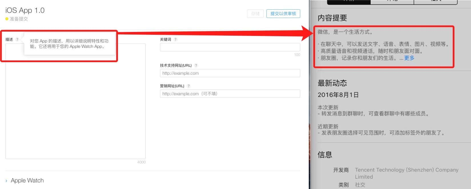 app描述显示的位置