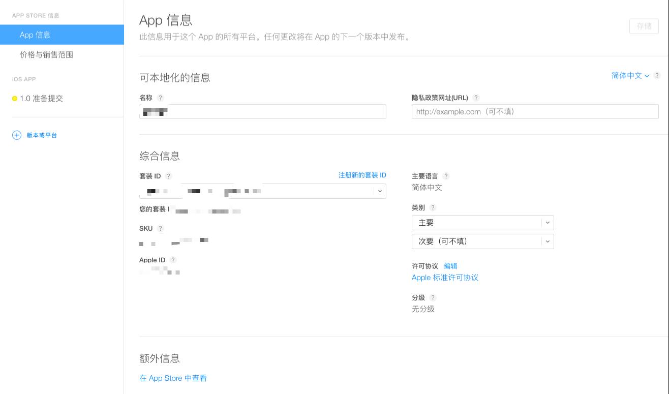 iTunes Connect内APP信息截图