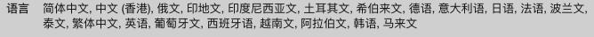 微信支持的语言环境