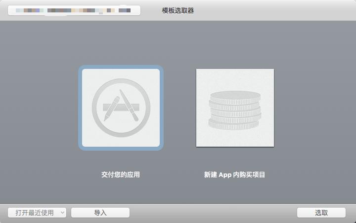 使用Application loader交付应用程序