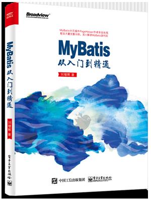 MyBatis 从入门到精通