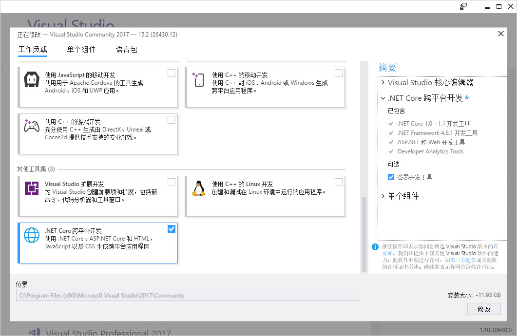 3_install_core_cross_platform_development_toolset