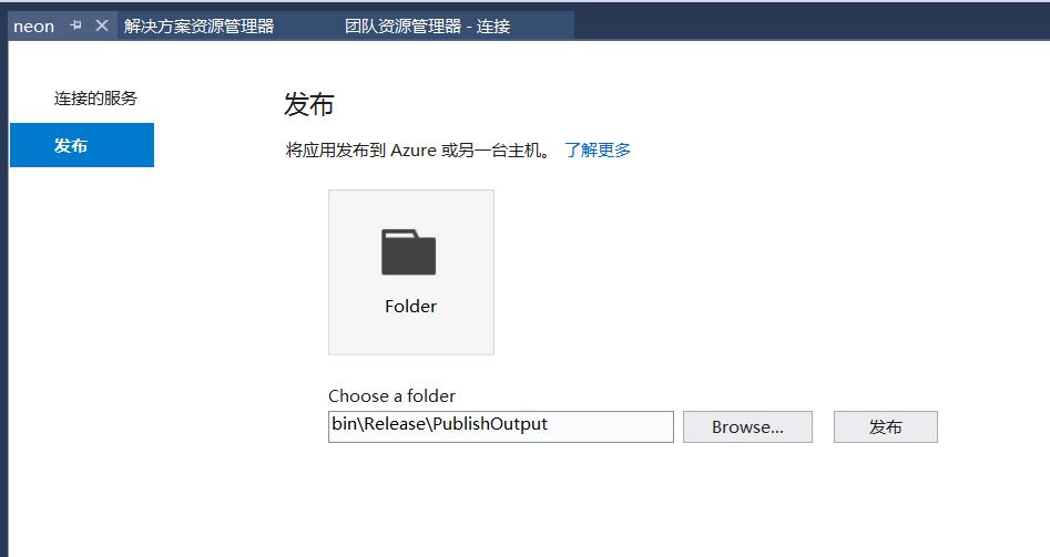 3_publish_and_profile_settings