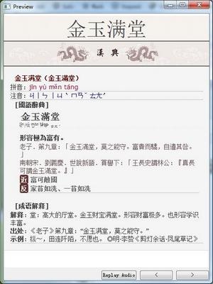 Chinese Zdict Template