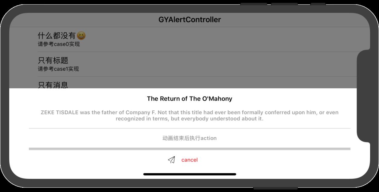 GYAlertController