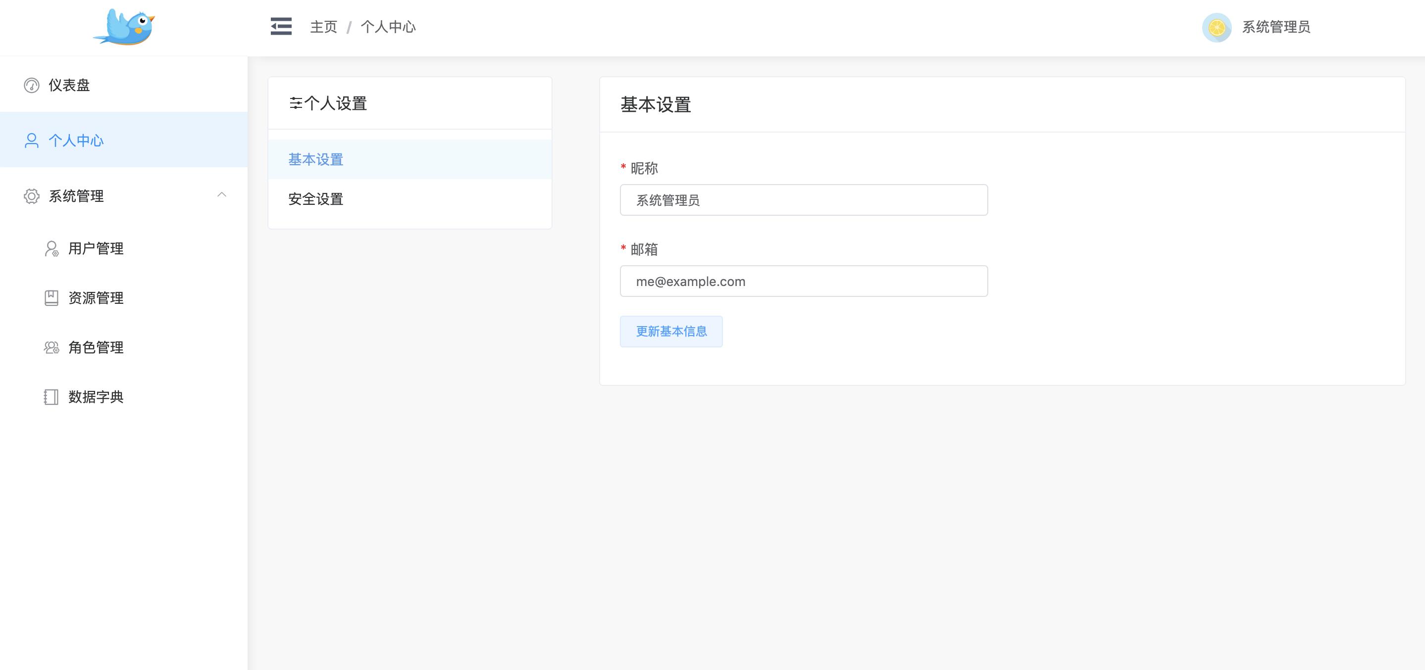 用户信息更新