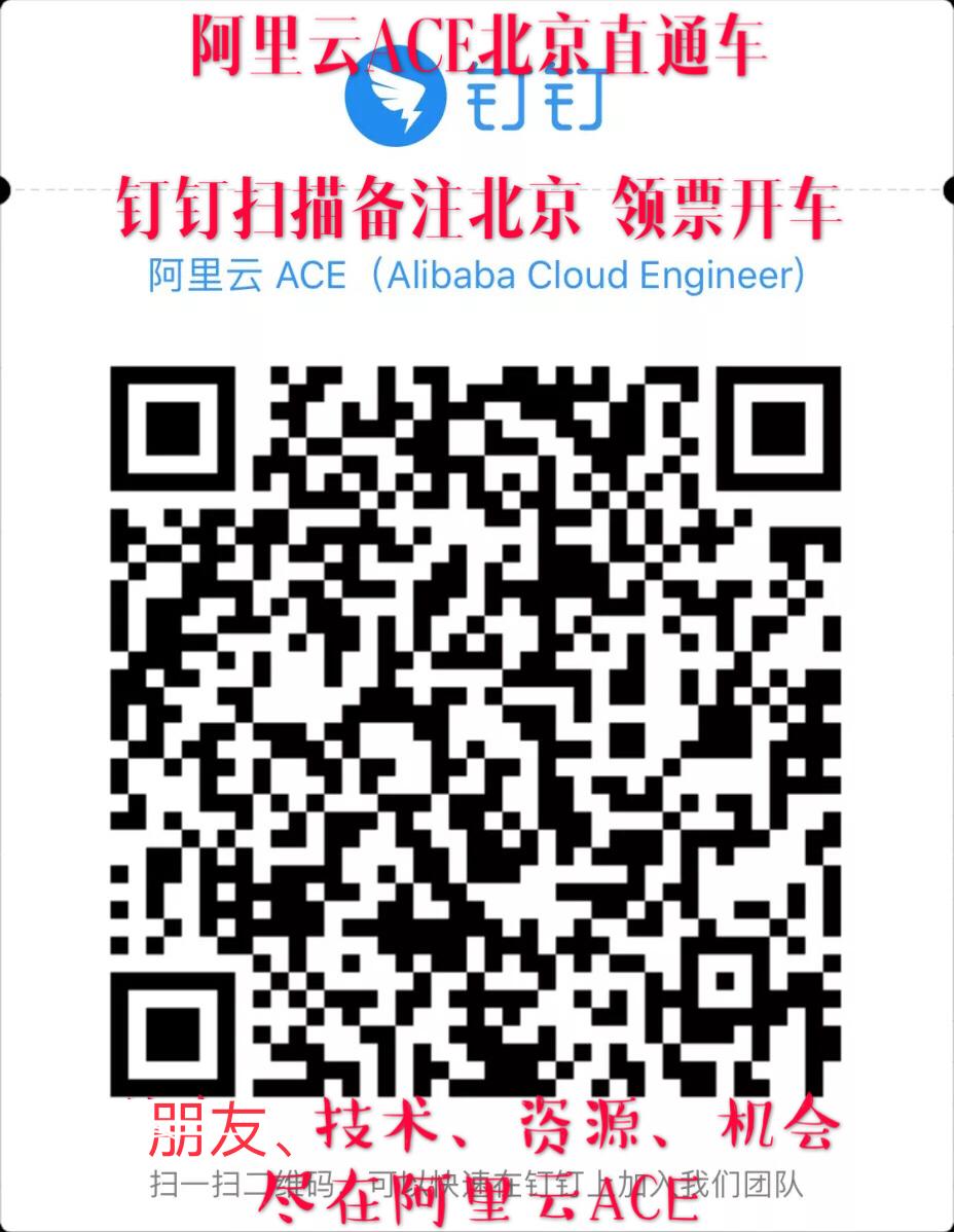 阿里ACE北京官方认证钉钉群