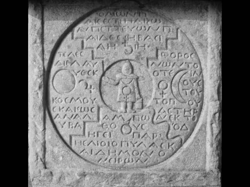 The Stone Inscription