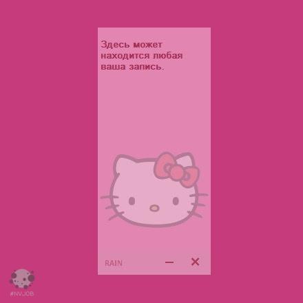 #NVJOB Rain Memo Hello Kitty