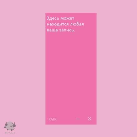#NVJOB Rain Memo Pink