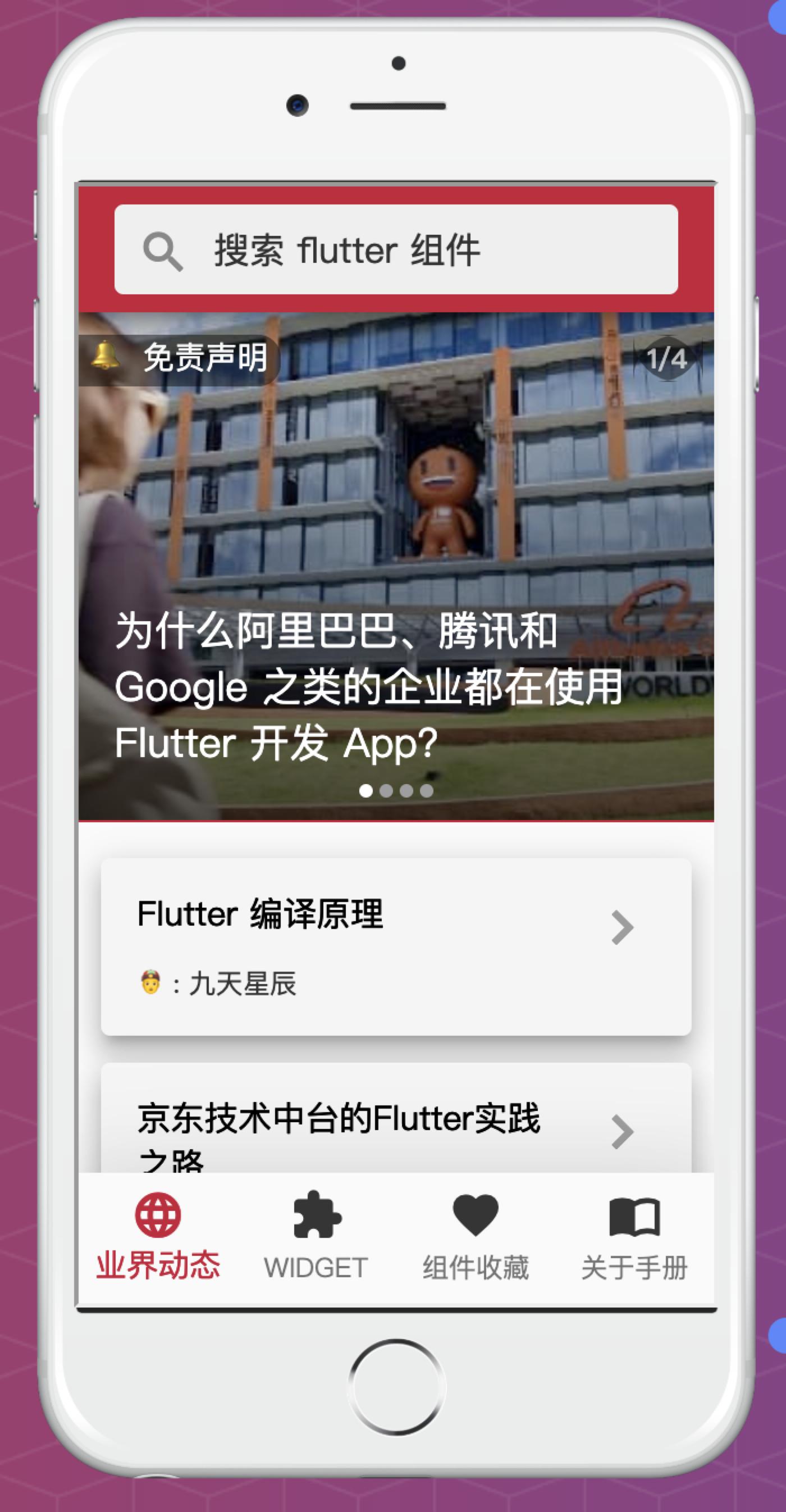 关于Flutter