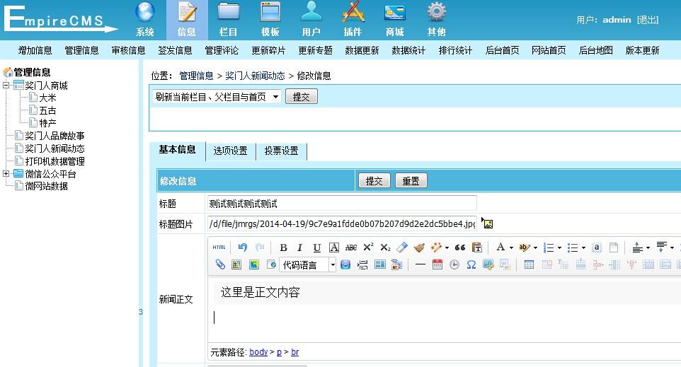 百度编辑器新版for 帝国ECMS